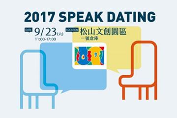 2017Speakdating-2